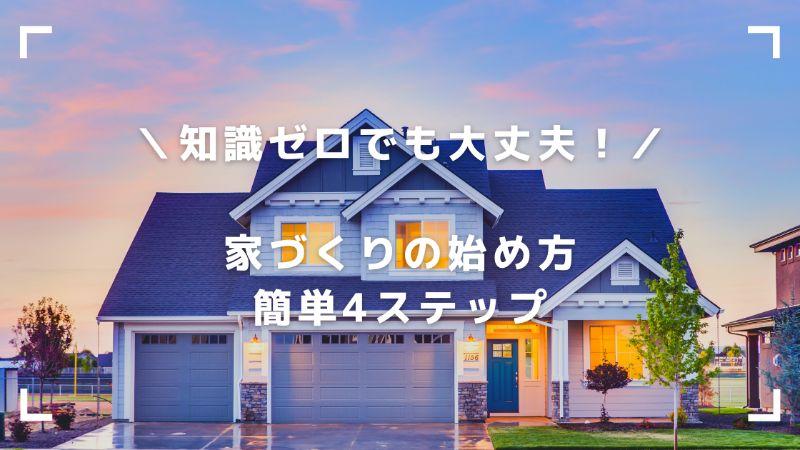 家づくりの始め方 簡単4ステップ