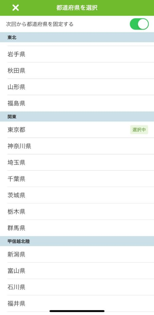 「都道府県を選択」画面