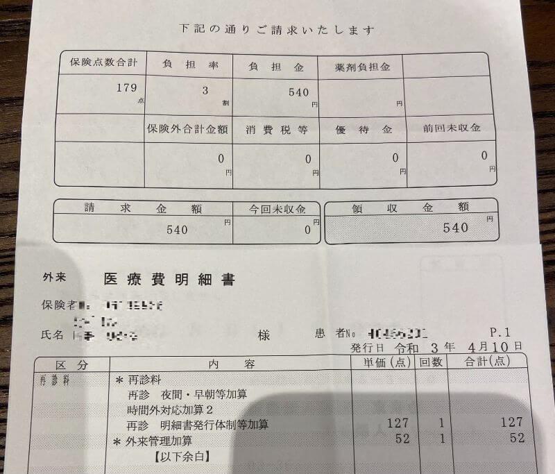 2021/4/10 再検査結果が出た時の医療費明細書