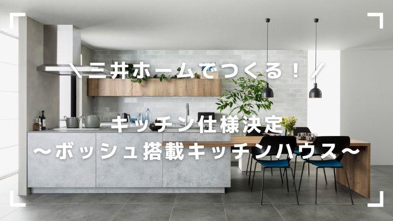 キッチン仕様決定