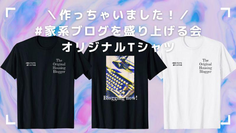 #家系ブログを盛り上げる会オリジナルTシャツ