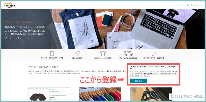 Merch by Amazon(マーチバイアマゾン)のTOP画面