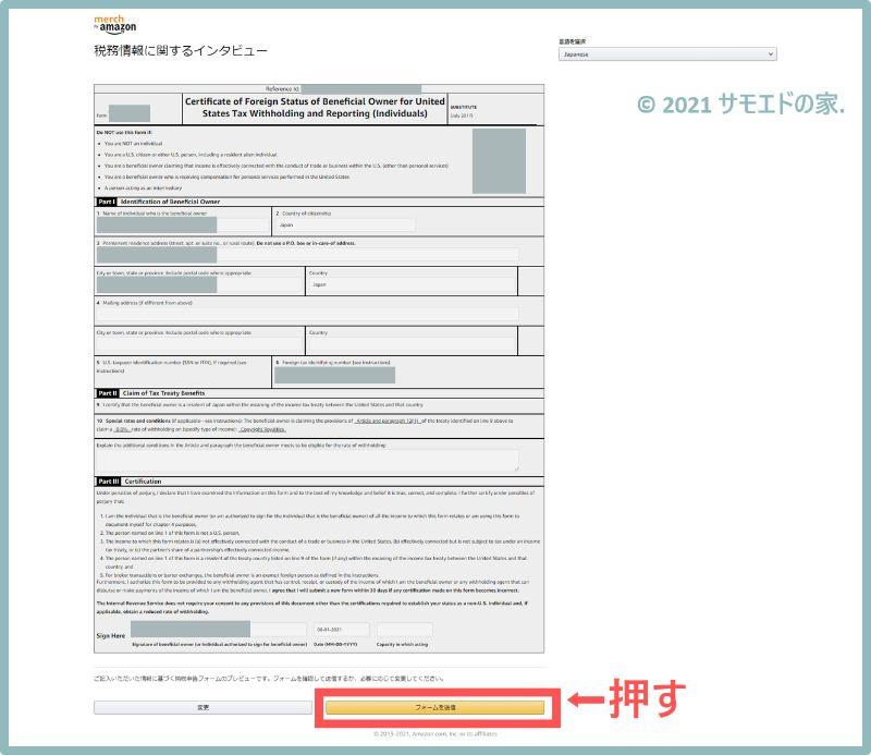 税務情報に関するインタビューのドキュメントが完成