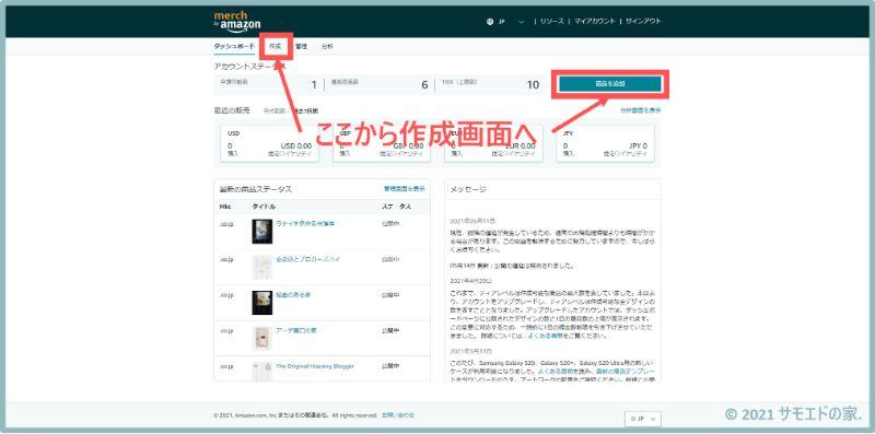 Merch by Amazonログイン後の画面とダッシュボード