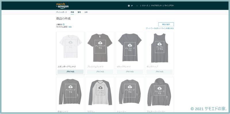 商品の作成画面