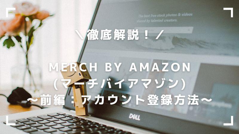 Merch by Amazon アカウント登録方法