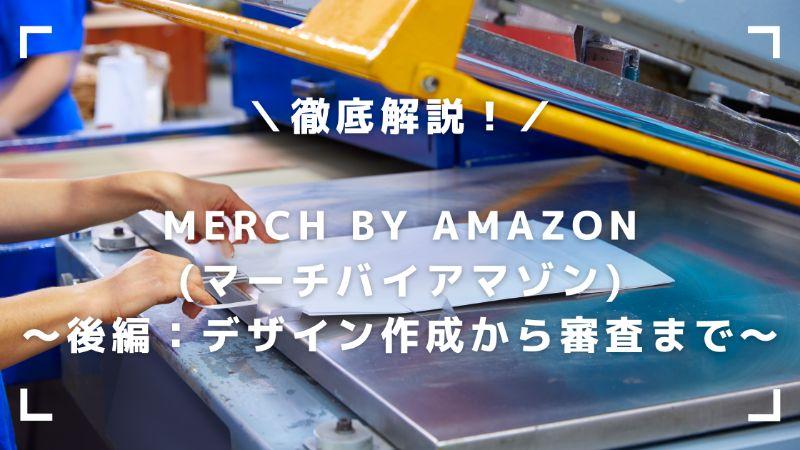 Merch by Amazon デザイン作成から審査まで