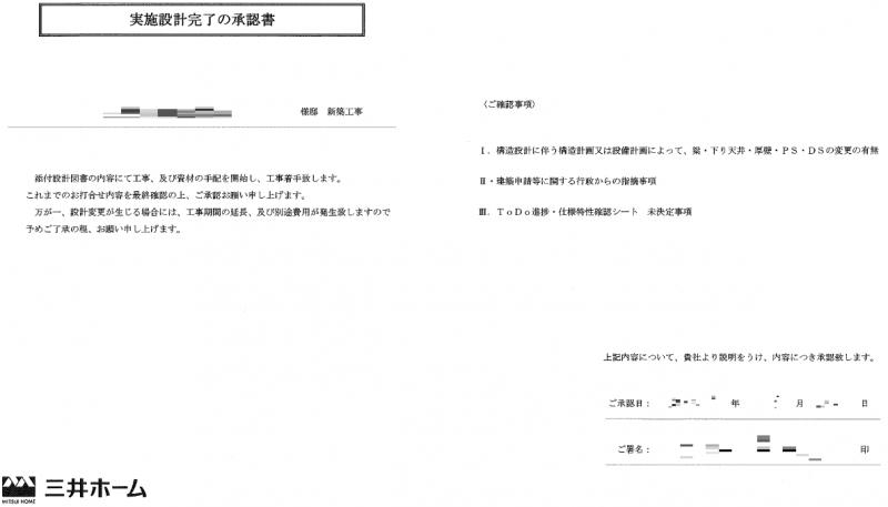 実施設計完了の承諾書